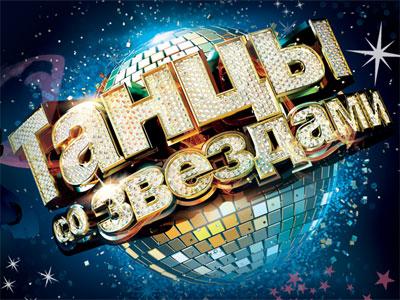 Танцы со звездами сезон 2012 кадр 1