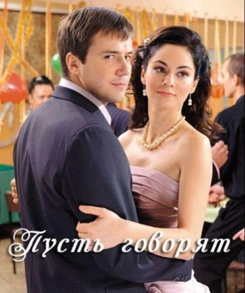 Кадры из фильма смотреть онлайн фильм пусть говорят 2011