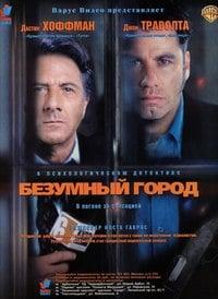Безумный город - фильм, кадры, актеры, видео, трейлер - Yaom.ru кадр 2