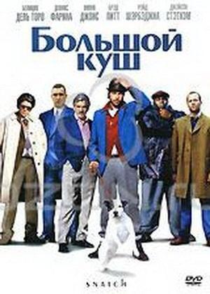 Большой куш - фильм, кадры, актеры, видео, трейлер - Yaom.ru кадр 2