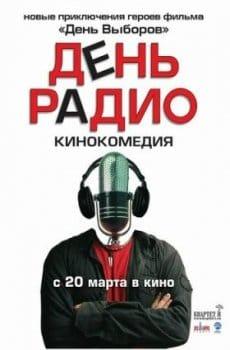 День радио - фильм, кадры, актеры, видео, трейлер - Yaom.ru кадр 1