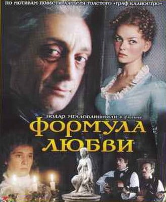 http://www.yaom.ru/img_tv/tvformula-lyubvi_img_4.jpg