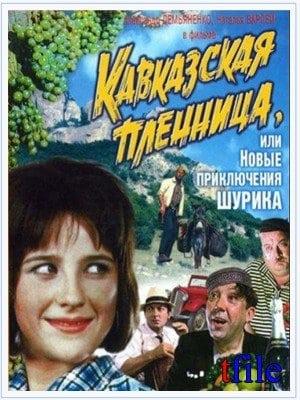 Кавказская пленница, или новые приключения Шурика - фильм, кадры, актеры, видео, трейлер - Yaom.ru кадр 2