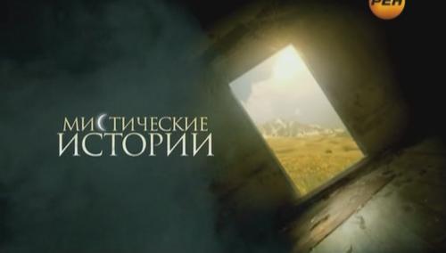 Мистические Истории Скачать Торрент - фото 3