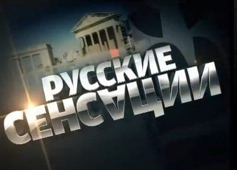 Русские сенсации кадр 1