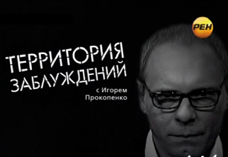 Территория заблуждений с Игорем Прокопенко кадр 1