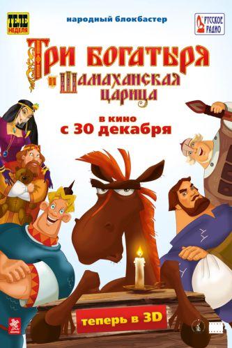 Три богатыря и Шамаханская царица - фильм, кадры, актеры, видео, трейлер - Yaom.ru кадр 1