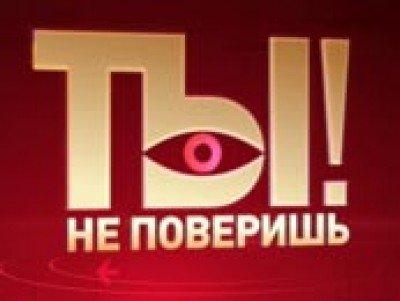Ты не поверишь! - шоу, телепередача, кадры, ведущие, видео, новости - Yaom.ru кадр 1