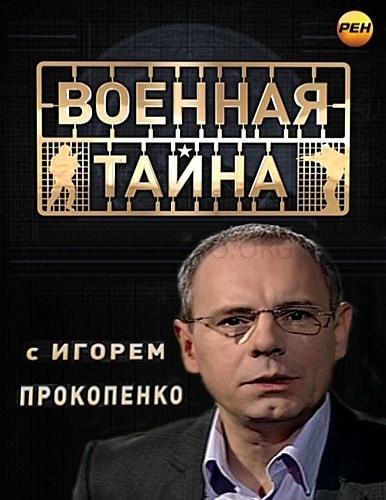 http://www.yaom.ru/img_tv/tvvoennaya-tajna-s-igorem-prokopenko_img_1.jpg