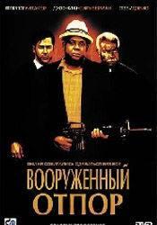 Форест Уитакер и фильм Вооруженный отпор