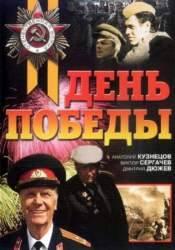Олег Васильков и фильм День Победы