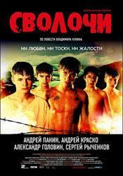 Андрей Панин и фильм Сволочи