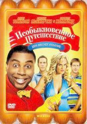 Эндрю МакКарти и фильм Необыкновенное путешествие