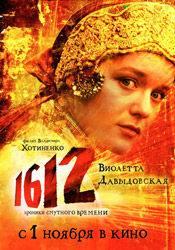 Михаил Пореченков и фильм 1612
