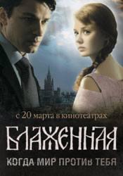 Карина Разумовская и фильм Блаженная