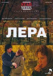 Дарья Михайлова и фильм Лера