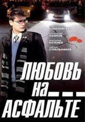 Александр Пашков и фильм Любовь на асфальте