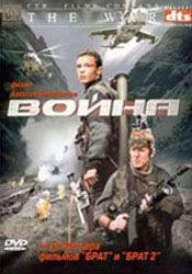 Алексей Чадов и фильм Война