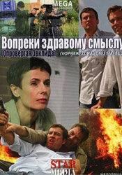 Андрей Чернышов и фильм Вопреки здравому смыслу