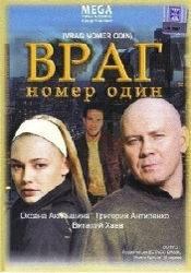 Григорий Антипенко и фильм Враг номер один