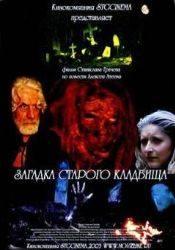 Вадим Андреев и фильм Загадка старого кладбища
