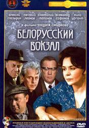 Нина Ургант и фильм Белорусский вокзал