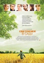Джулия Робертс и фильм Светлячки в саду