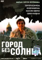 Сергей Безруков и фильм Город без солнца