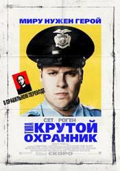 Селия Уэстон и фильм Типа крутой охранник