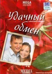 Александр Назаров и фильм Удачный обмен