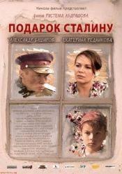 Александр Баширов и фильм Подарок Сталину