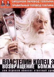 Орландо Блум и фильм Властелин колец: Возвращение бомжа