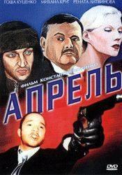 Евгений Стычкин и фильм Апрель