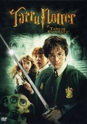 Мэгги Смит и фильм Гарри Поттер и тайная комната