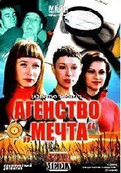Александр Олешко и фильм Агенство Мечта