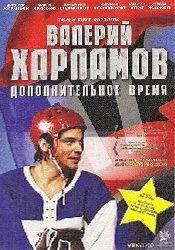 Алексей Чадов и фильм Валерий Харламов. Дополнительное время