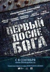 Дмитрий Орлов и фильм Первый после бога