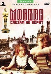 Алексей Баталов и фильм Москва слезам не верит