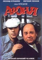 Евгения Симонова и фильм Афоня