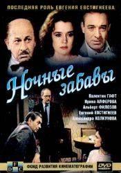 Евгений Евстигнеев и фильм Ночные забавы