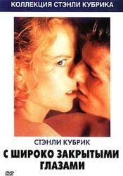 Сидни Поллак и фильм С широко закрытыми глазами