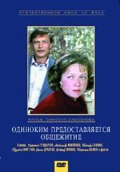 Фрунзе Мкртчян и фильм Одиноким предоставляется общежитие
