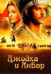 кадр из фильма Джодха и Акбар