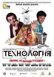 Борис Соколов и фильм Технология