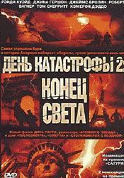 кадр из фильма День катастрофы 2: Конец света