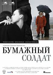Чулпан Хаматова и фильм Бумажный солдат