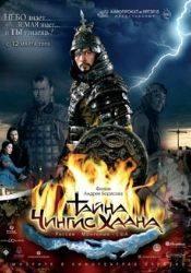Олег Борисов и фильм Тайна Чингис Хаана