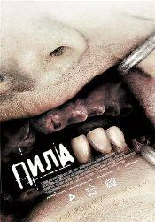 Энг Ли и фильм Пила 3