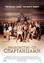Пэрис Хилтон и фильм Знакомство со спартанцами