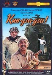 Станислав Любшин и фильм Кин-дза-дза